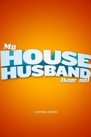 My House Husband – Ikaw Na!